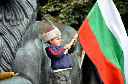 Да живее България!