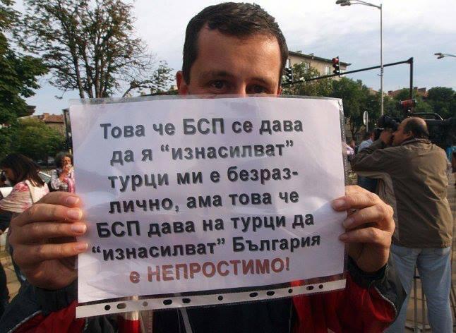България е в мозъчна смърт
