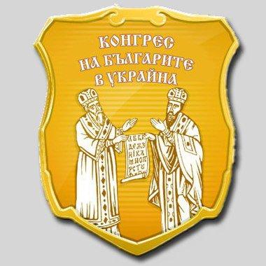 Задават ли се репресии срещу българите в Украйна