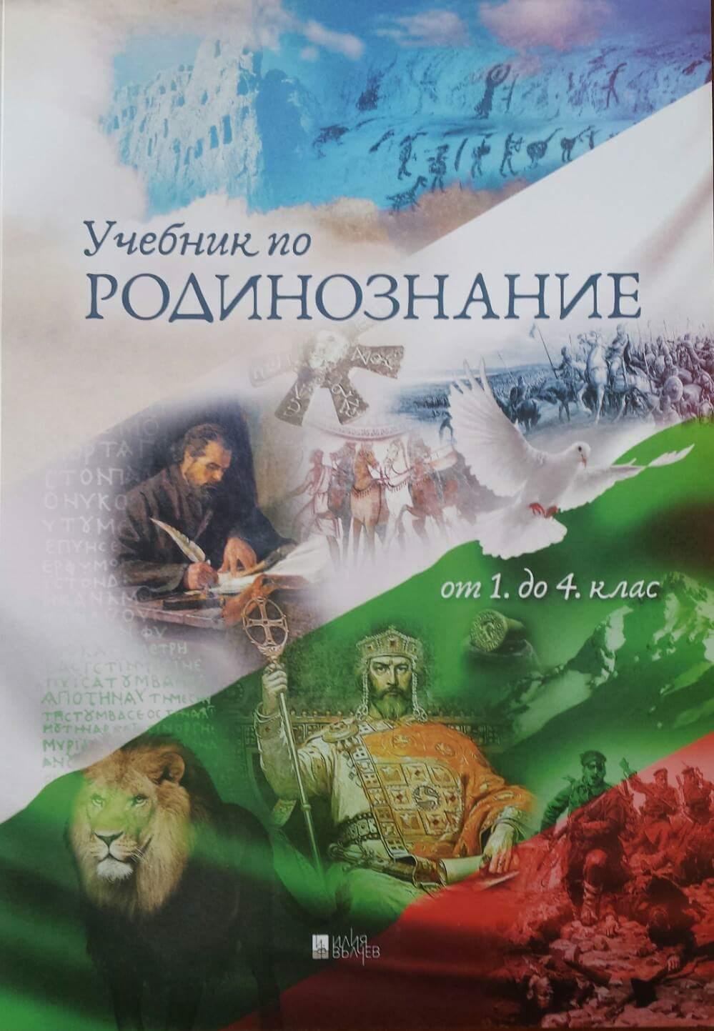 Учебник по родинознание 1-4 клас