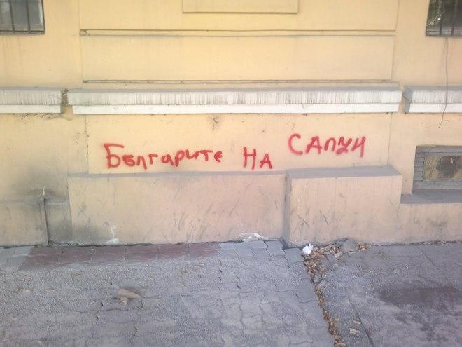 """""""Българите на сапун"""" – изразяване на обществена позиция"""