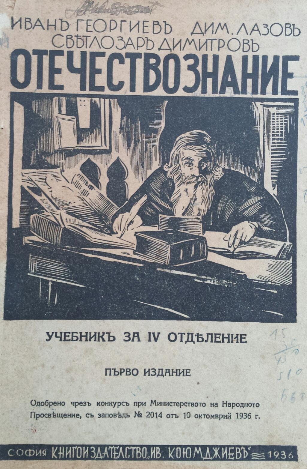 Войната срещу българската история