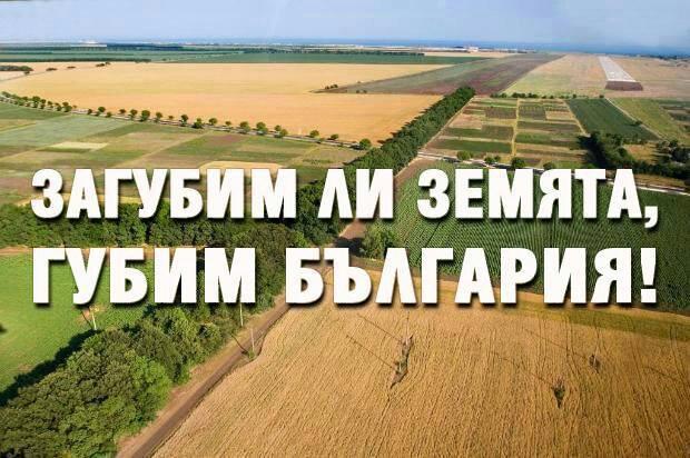 България – земя за продан