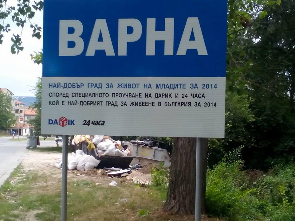 Варна фалстарт