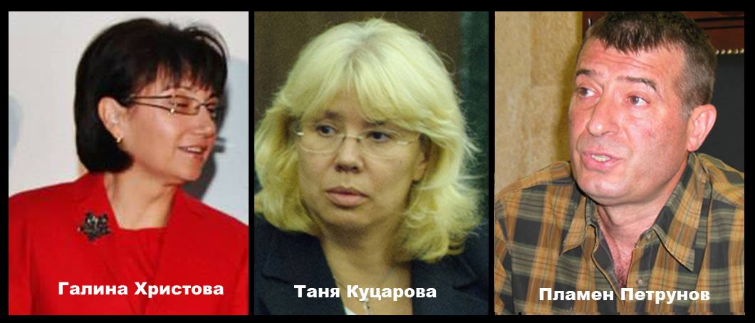 Според българския съд България не е българска държава