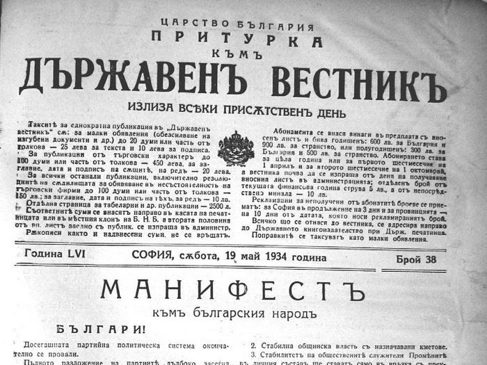 Защо в България няма да има военен преврат?