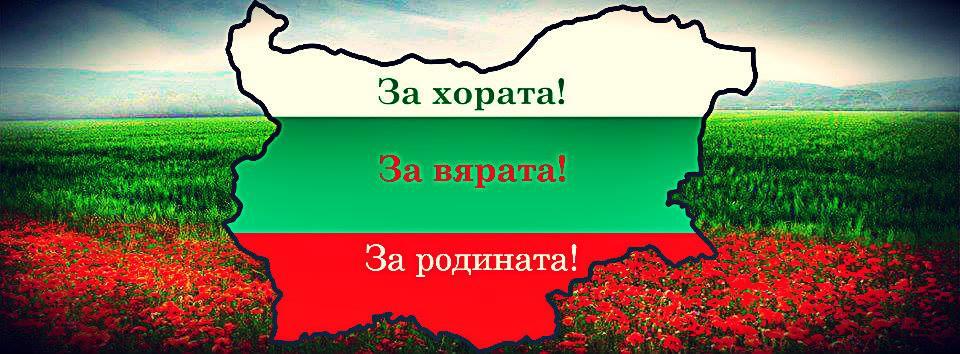 България не е независима държава