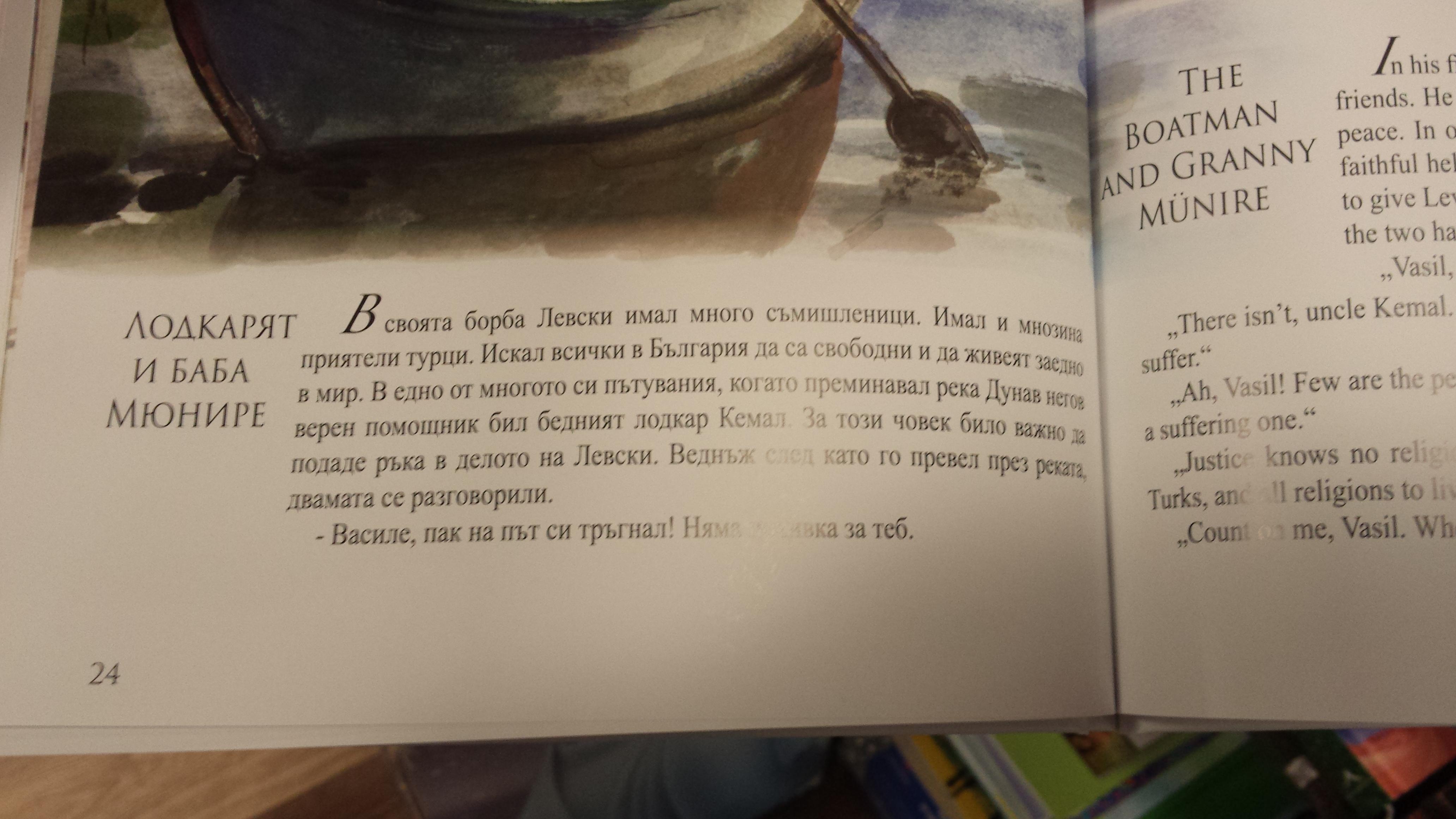 """""""Разкажи ми за Левски"""", или как се промиват мозъците на българчетата"""