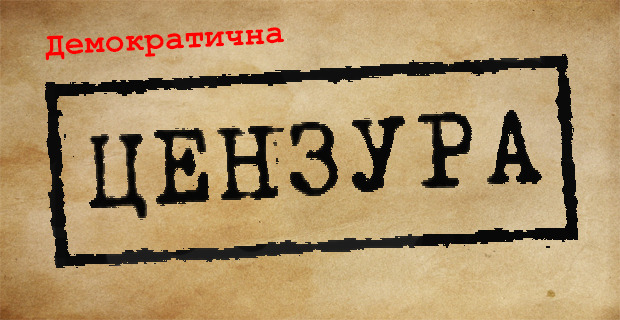 За чуждестранните агенти, двойните стандарти и свободата на словото