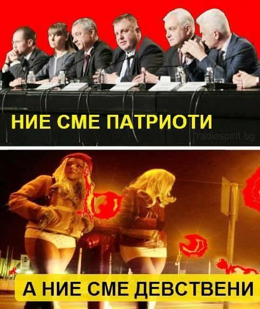 МВРО и политическите травестити