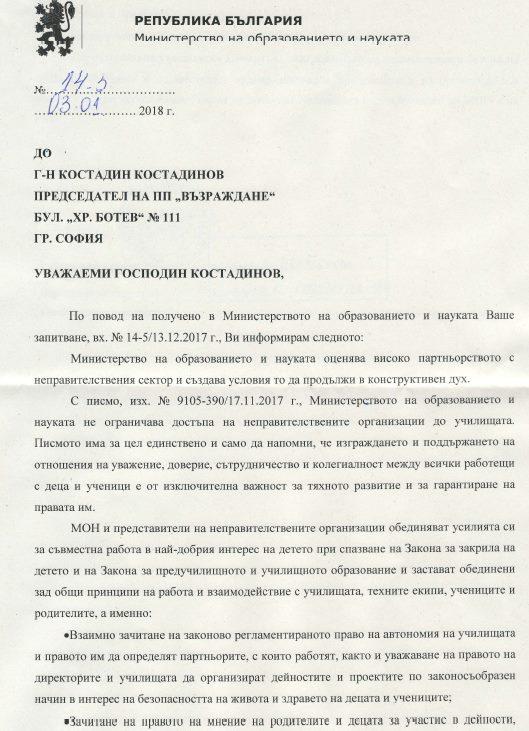 """Как фондация """"Америка за България"""" контролира образователната и съдебната система"""