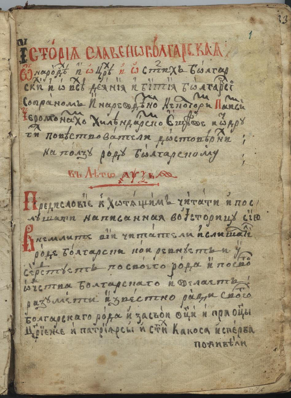 Славяни ли са българите?
