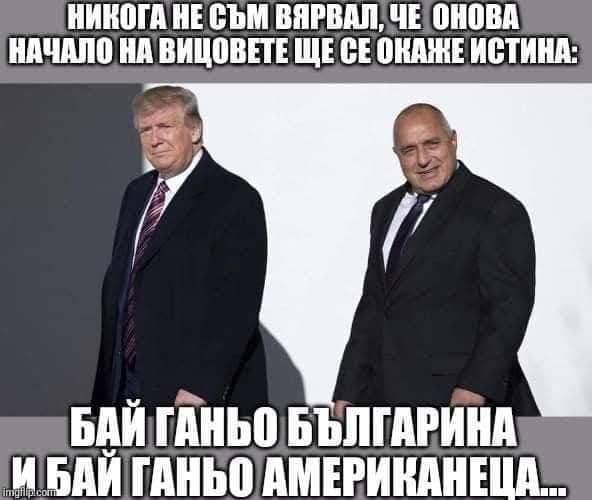 Адаптираният текст на споразумението между Тръмп и Борисов